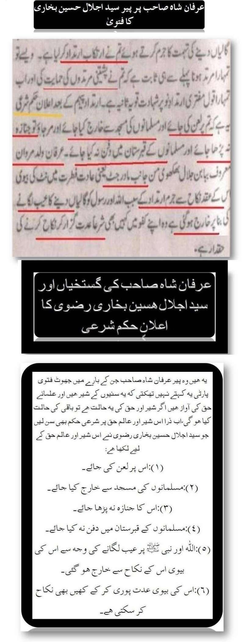 پیر عرفان شاہ صاحب کے جھوٹ Post311