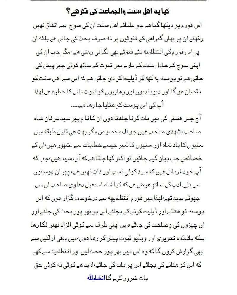 پیر عرفان شاہ صاحب کے جھوٹ Post_113