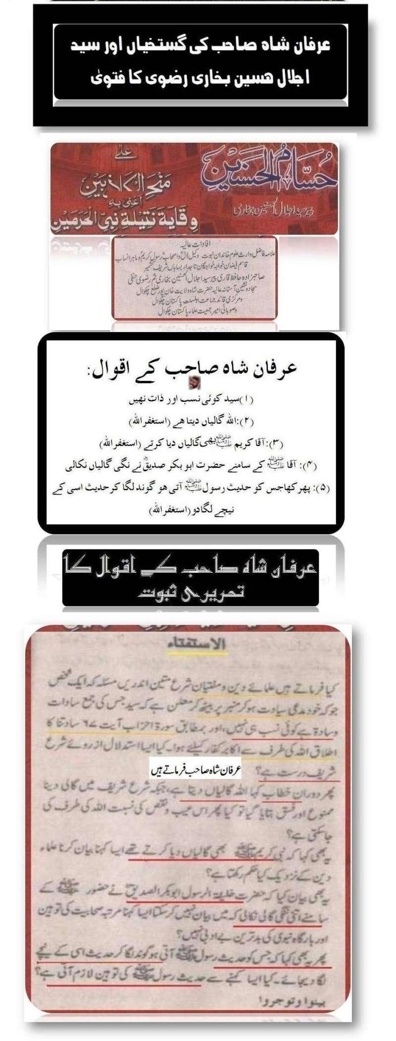 پیر عرفان شاہ صاحب کے جھوٹ Post_211