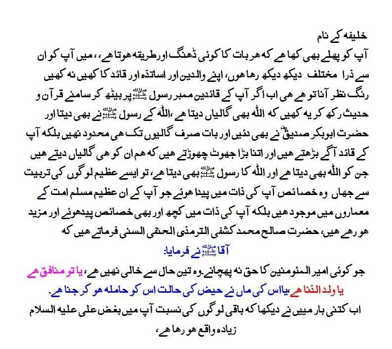 پیران اکرام کی آراء Post_412