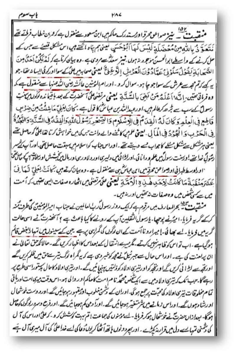 پیران اکرام کی آراء Post_413