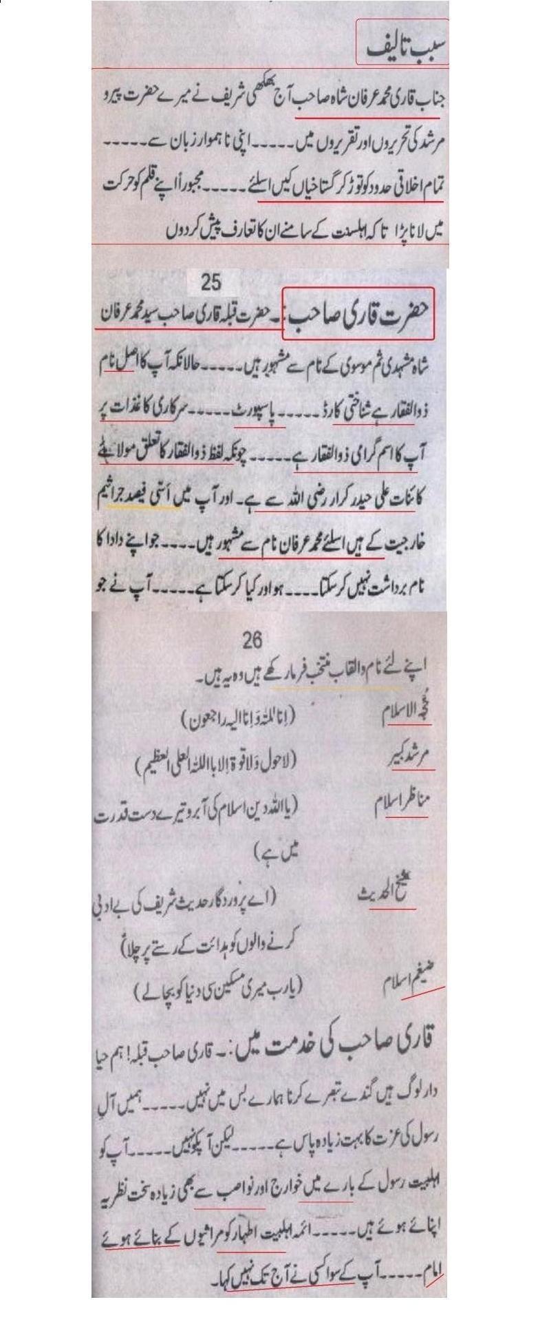 پیر عرفان شاہ صاحب کے جھوٹ Post_511