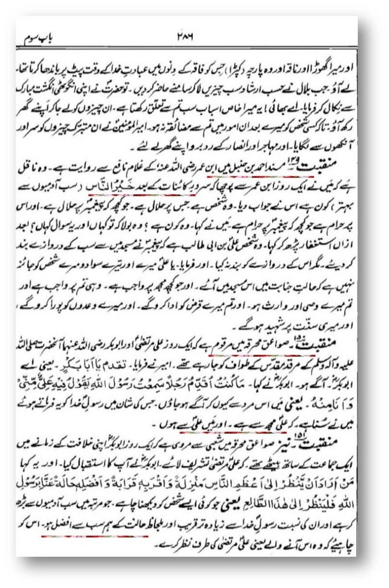 پیران اکرام کی آراء Post_512