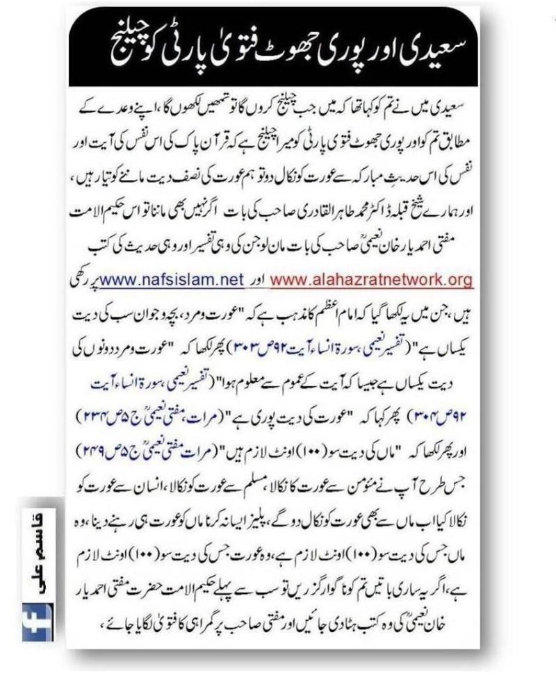 دیت کی جعلی فتوی فیکٹری پر منہاج القرآن کی فتح کا جھنڈا - Page 2 Post_d10