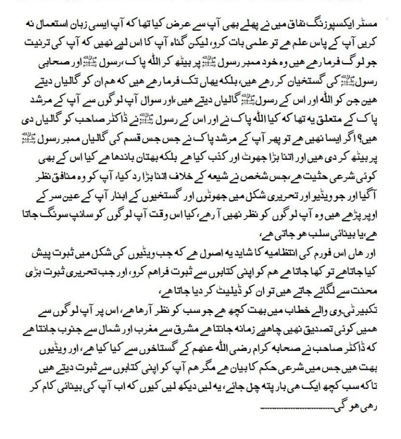 پیر عرفان شاہ صاحب کے جھوٹ Post_x10