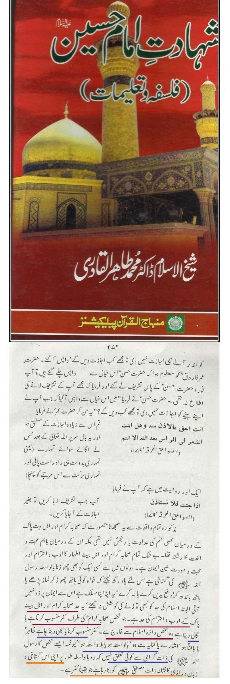 پیر عرفان شاہ صاحب کے جھوٹ Post_x11