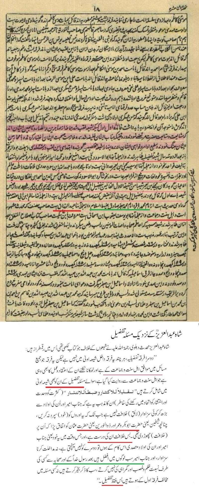 anwser to islami Postd_12