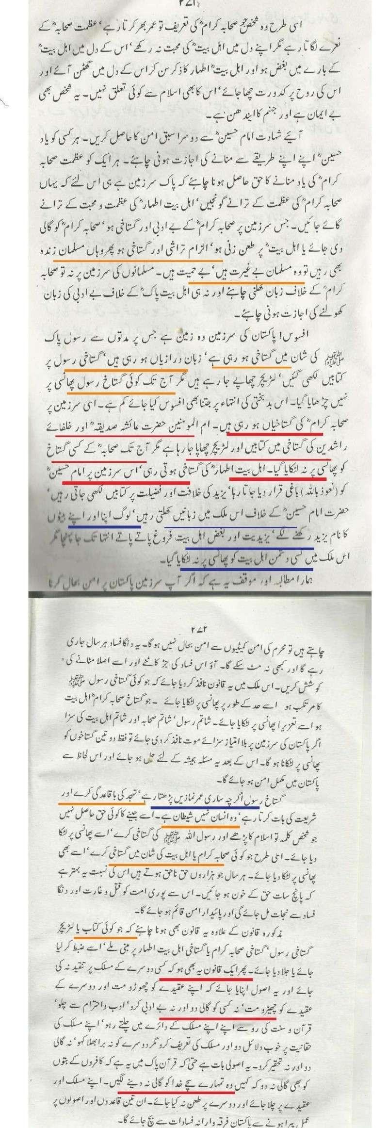 پیر عرفان شاہ صاحب کے جھوٹ Postxx10