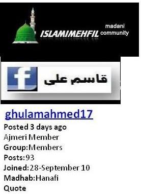 دیت کی جعلی فتوی فیکٹری پر منہاج القرآن کی فتح کا جھنڈا - Page 2 Qasim11