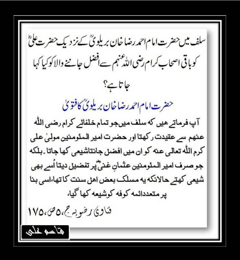 mola ali ki shan Raza_p15