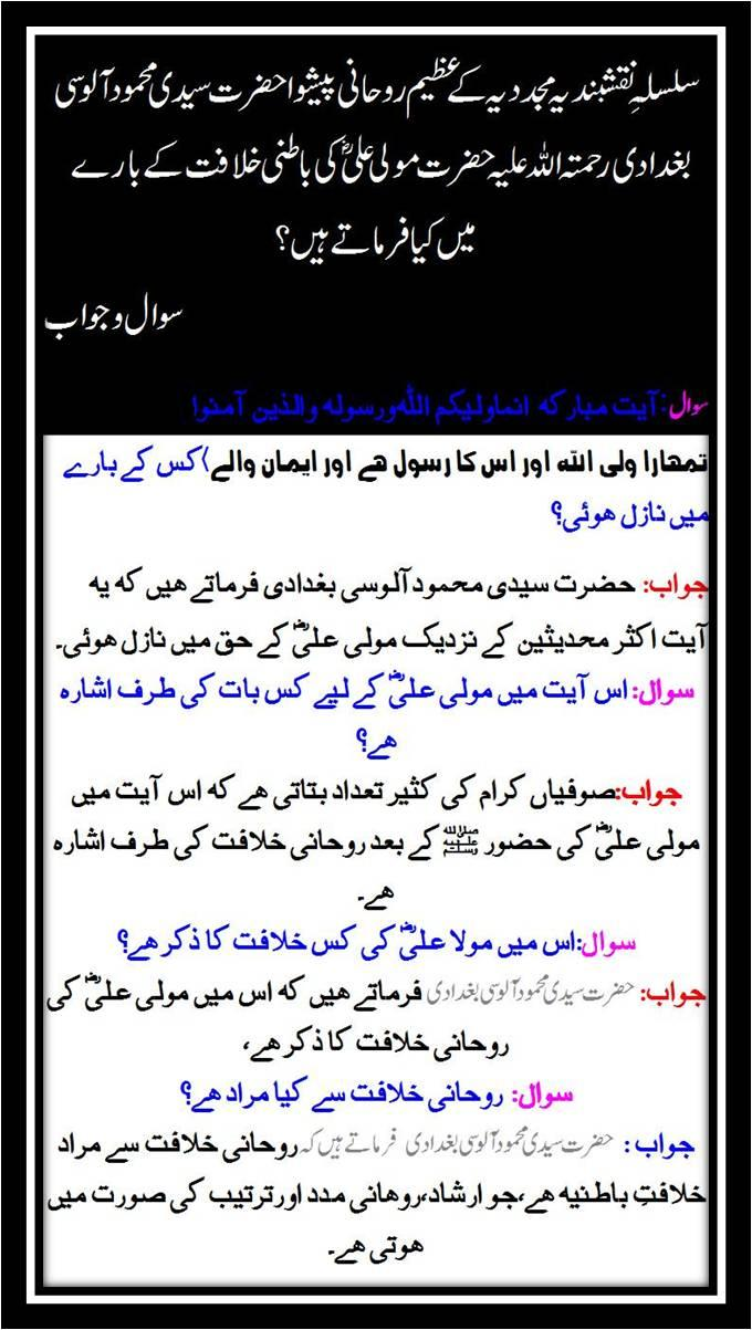 mola ali ki shan Raza_p23