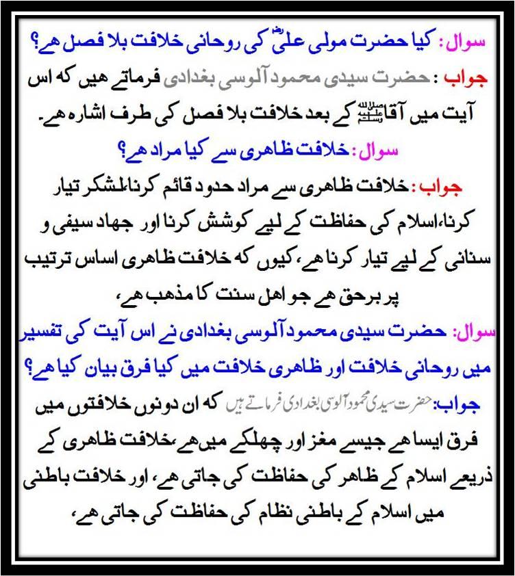 mola ali ki shan Raza_p24