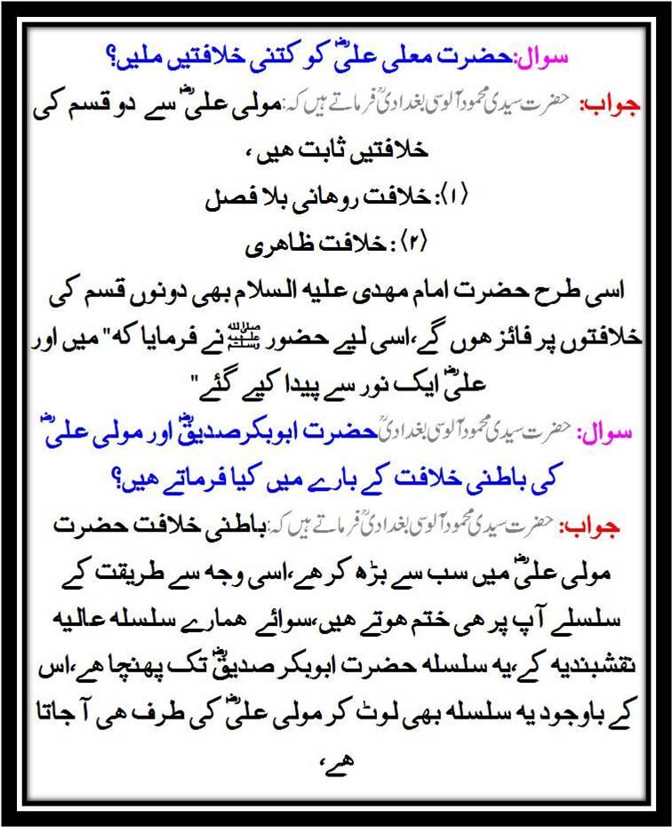 mola ali ki shan Raza_p25