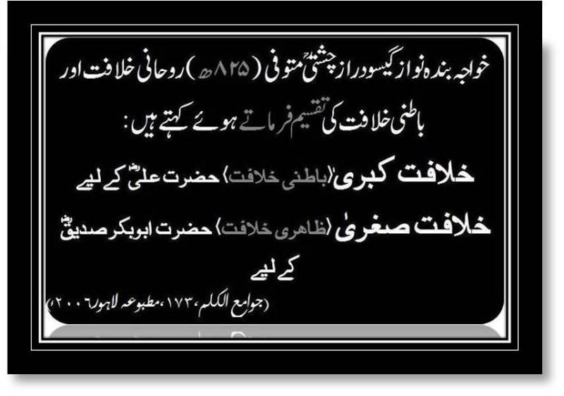mola ali ki shan Raza_p27