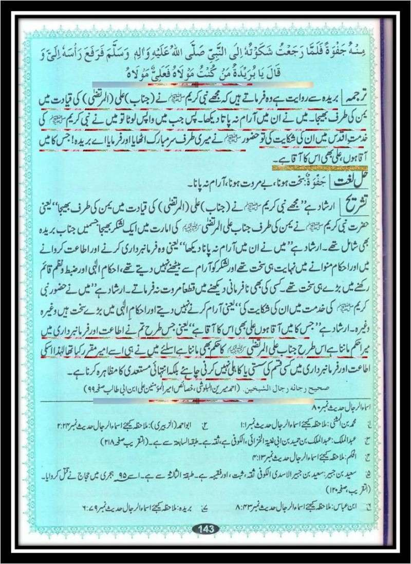 mola ali ki shan Raza_p33