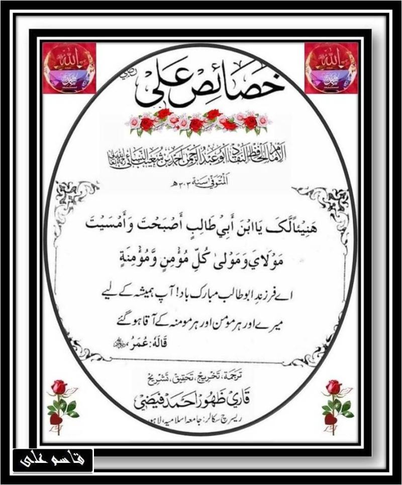 mola ali ki shan Raza_p39