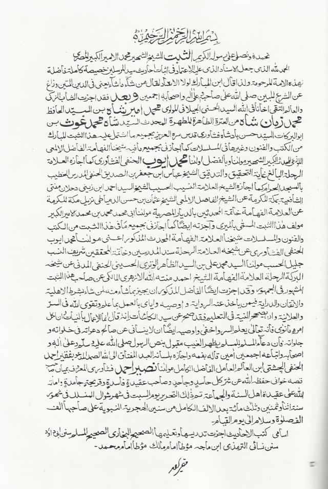 abu hnefa 2 Scan210