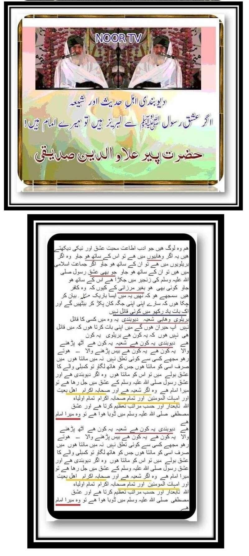 پیران اکرام کی آراء Sdiqee10