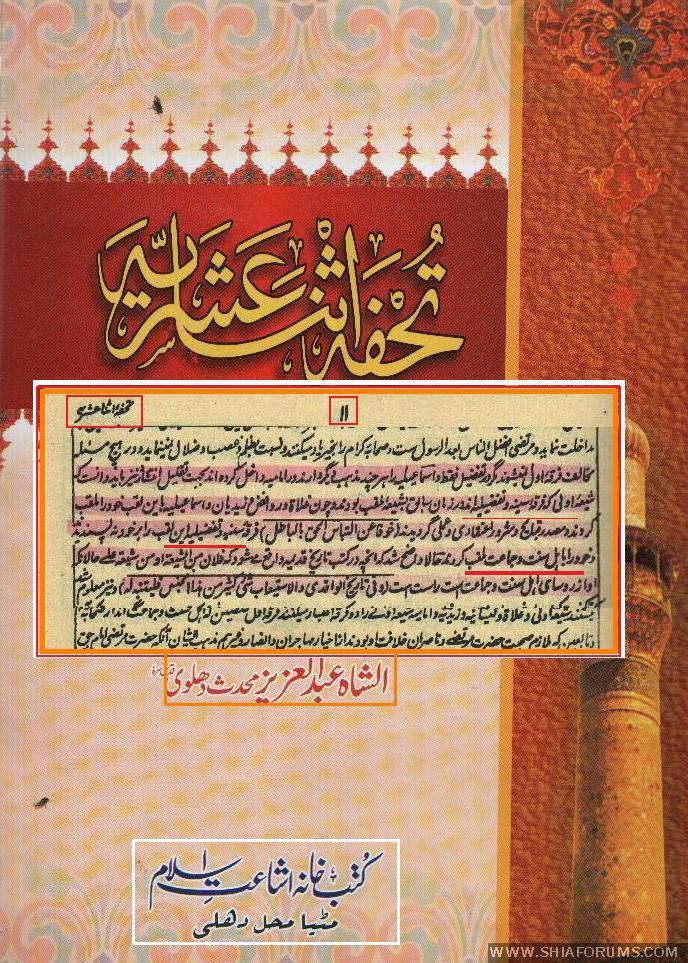 mola ali ki shan Shah_a10