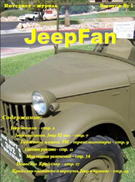 """Журнал """"JeepFan"""", вышел первый выпуск. 1110"""