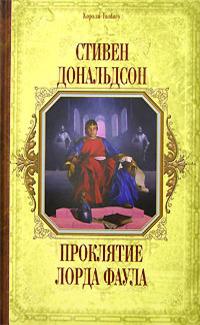 Книги Стивена Дональдсона 1626810