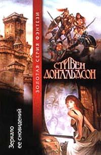 Книги Стивена Дональдсона 1627410