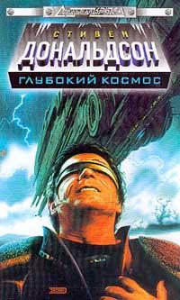Книги Стивена Дональдсона 1627510