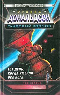 Книги Стивена Дональдсона 1627810