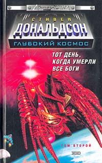 Книги Стивена Дональдсона 1627910