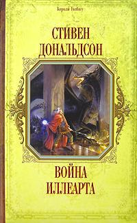 Книги Стивена Дональдсона 1762410