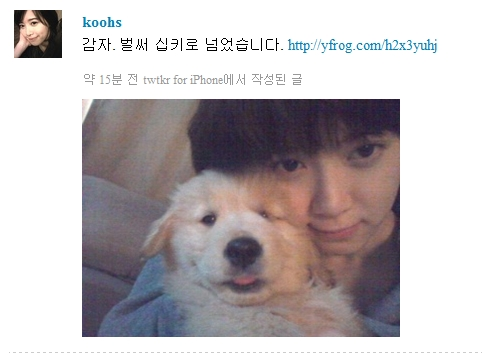[Photo] Hye Sun và Cún yêu 2011-010