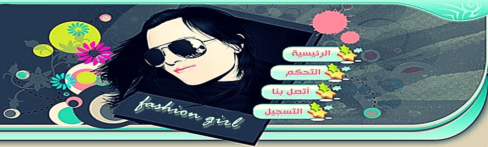 فاشون جيرل - fashion girl