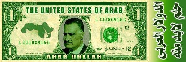 الدولار العربى