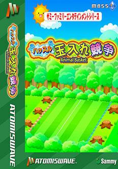 Animal Basket, jeu Atomiswave porté sur Dreamcast Animal11