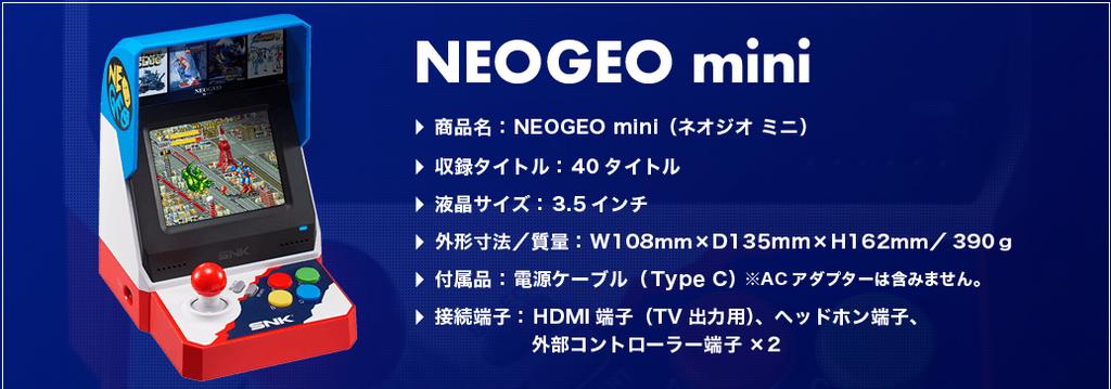 #NeogeoMini  Jap10