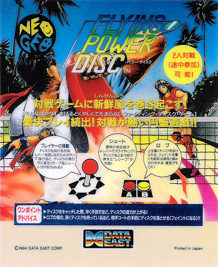 [Scan] Notices, flyers, artsets... NGCD - AES - MVS Flying Power Disc / Windjammers[Scan] Notices, flyers, artsets... NGCD - AES - MVS - PS4 - PSVita - Switch Flying Power Disc / Windjammers Wjamme10