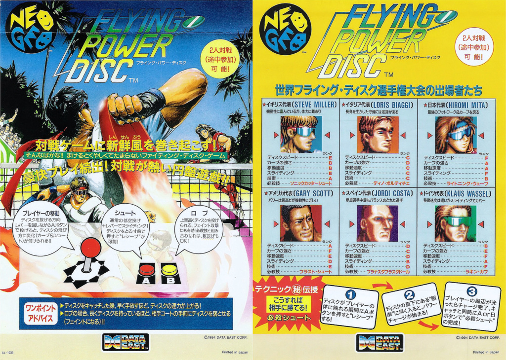 [Scan] Notices, flyers, artsets... NGCD - AES - MVS Flying Power Disc / Windjammers[Scan] Notices, flyers, artsets... NGCD - AES - MVS - PS4 - PSVita - Switch Flying Power Disc / Windjammers Wjamme12