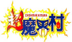 [VS] Daimakaimura VS Chômakaimura ! Sfc10