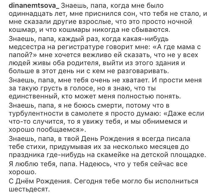 Борис Немцов 119