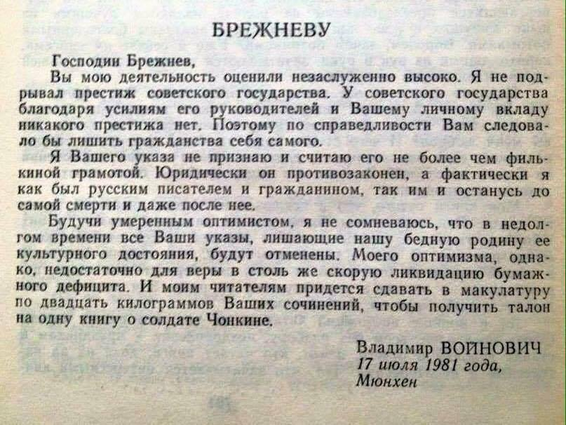 Не стало писателя Владимира Войновича 13