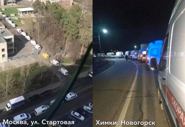 Коронавирус: Москва. Карантин - Страница 3 7410