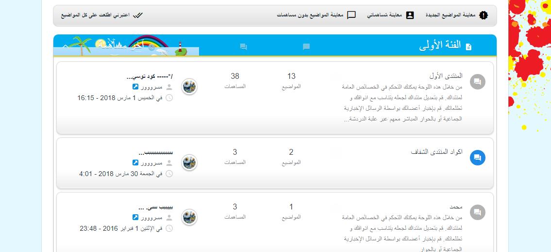 مـــنـتــدى أكــــوأد scc حصري 0211
