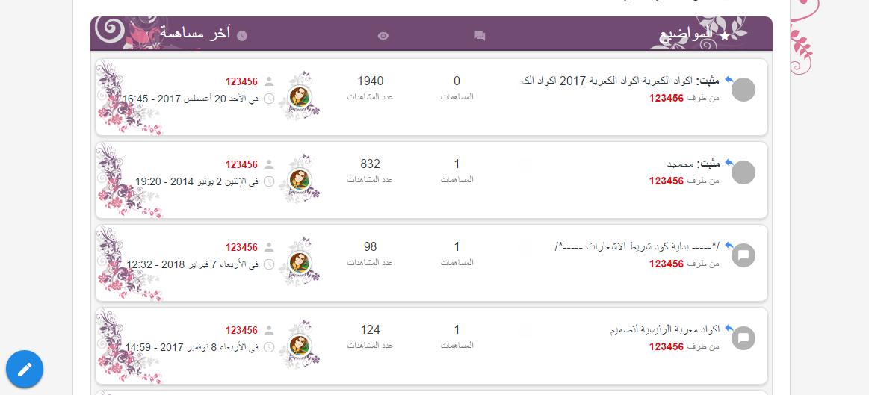 مـــنـتــدى أكــــوأد scc حصري 0212