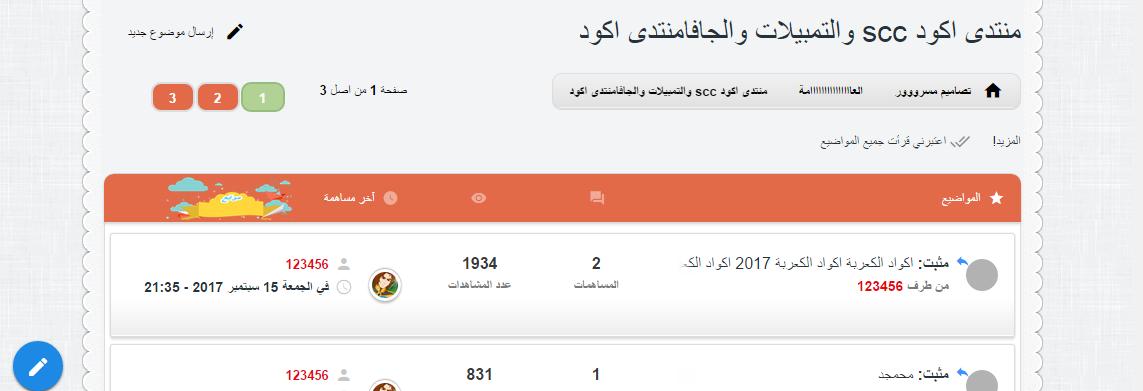 مـــنـتــدى أكــــوأد scc حصري 410