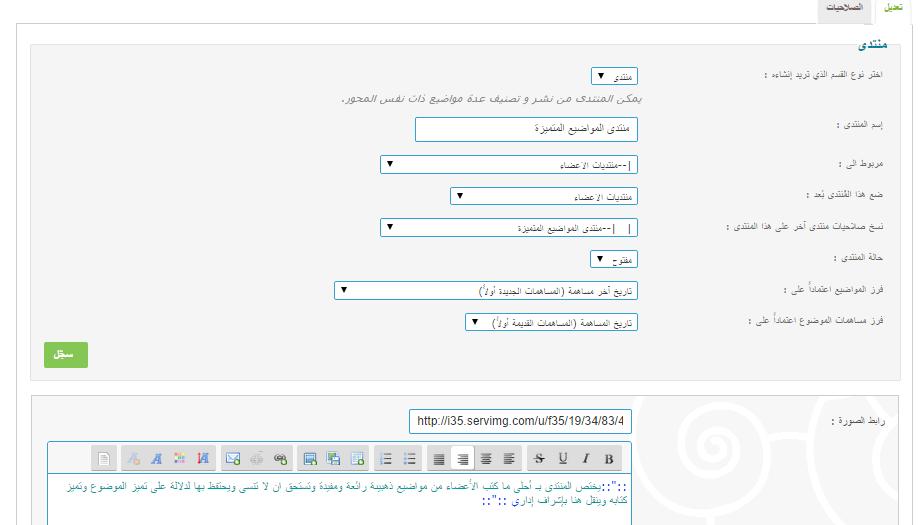 قوالب تحويل الفئات  index_box الى اشكال متعددة على استايل منتديات مسرووور 5510