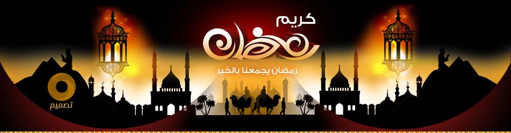 واجهة رمضانية للمنتديات والمواقع F10
