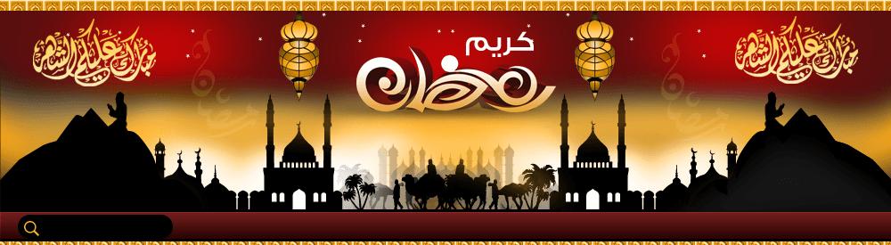 واجهة رمضانية للمنتديات والمواقع H10