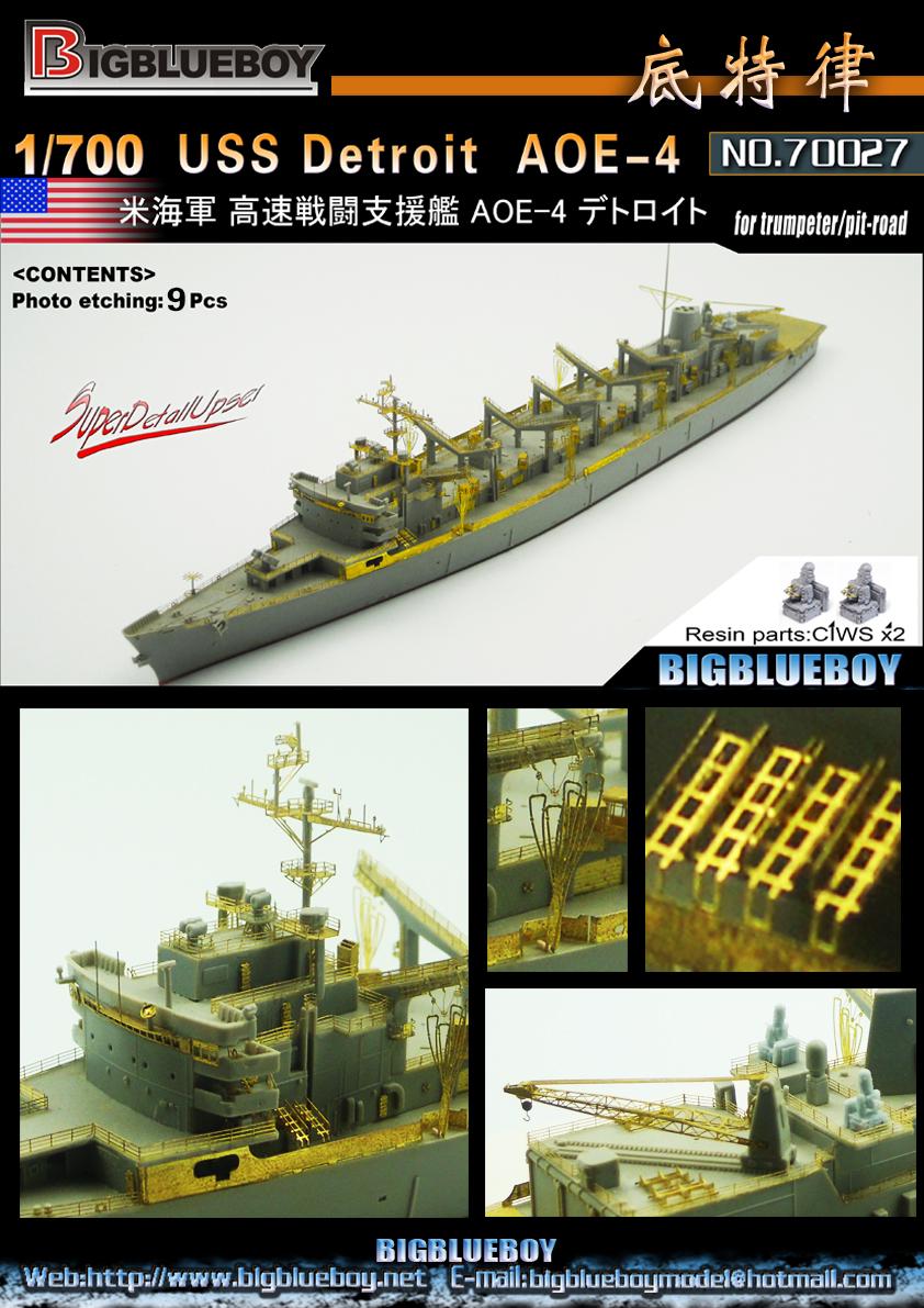 USS Seattle - AOE 3 1/700 TRUMPETER   70027o10