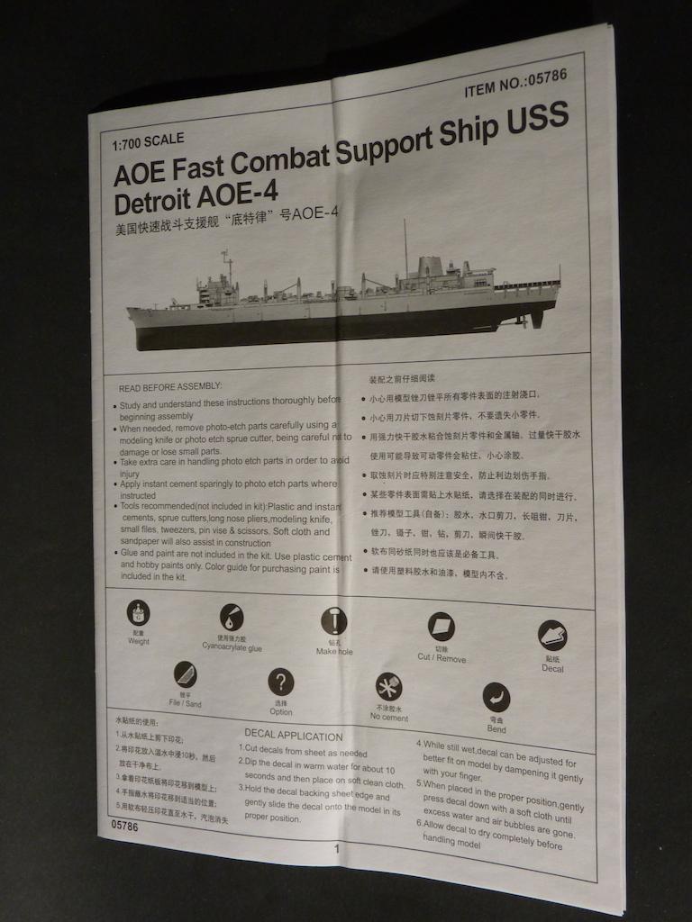 USS Seattle - AOE 3 1/700 TRUMPETER   P1120132