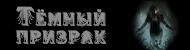 Министерство направления мертвых душ в мир иной - Страница 16 Aa213